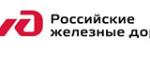 Наш клиент Российские Железные Дороги